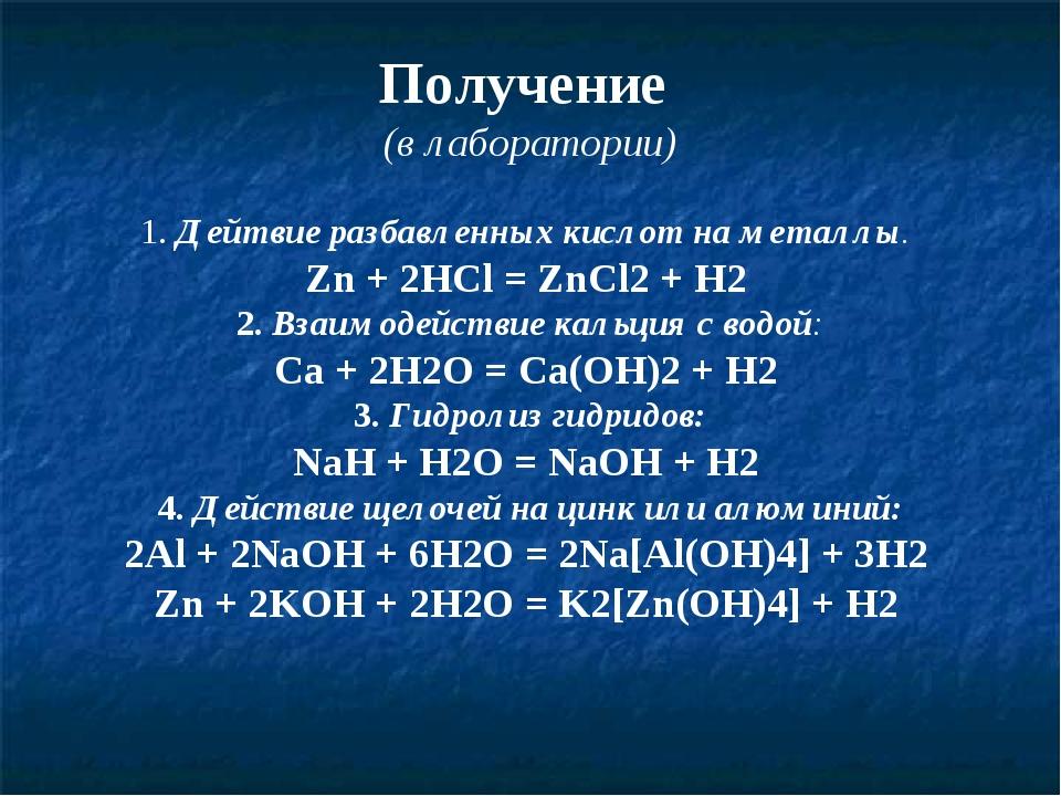 Получение (в лаборатории) 1. Дейтвие разбавленных кислот на металлы. Zn + 2HC...