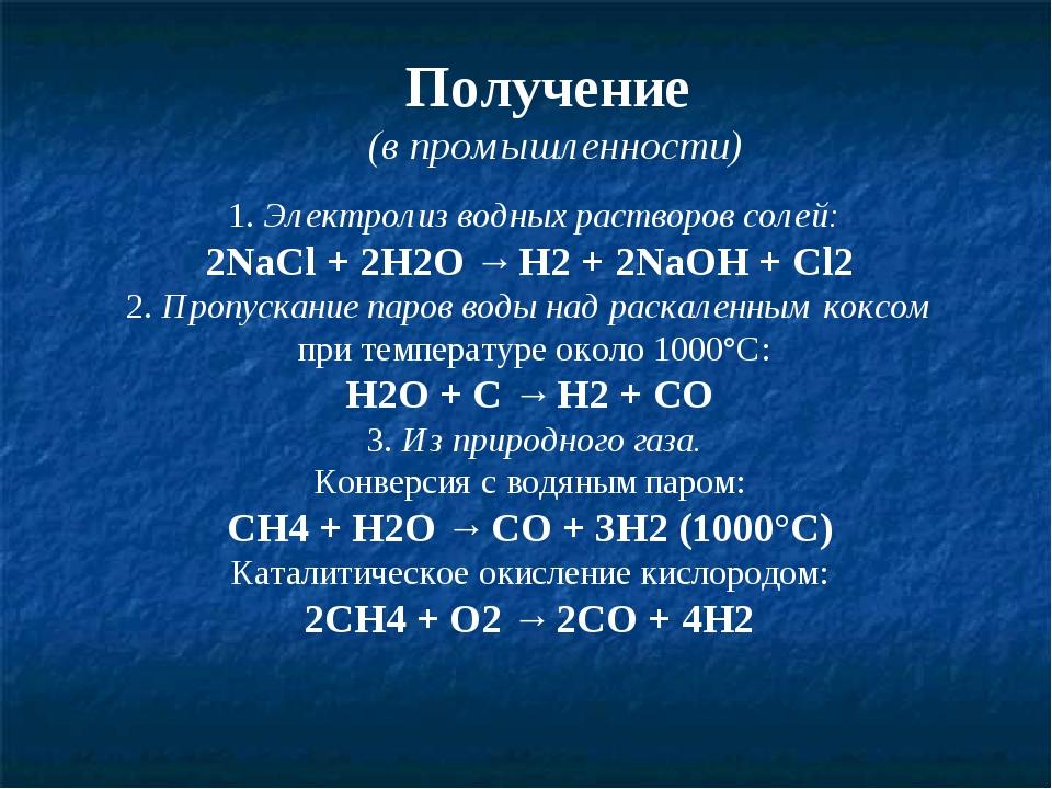 Получение (в промышленности) 1. Электролиз водных растворов солей: 2NaCl + 2H...