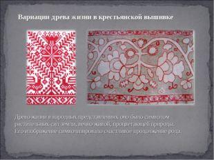 Вариации древа жизни в крестьянской вышивке Древо жизни в народных представле