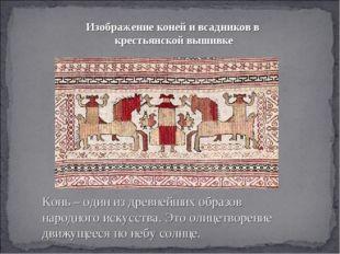 Изображение коней и всадников в крестьянской вышивке Конь – один из древнейши