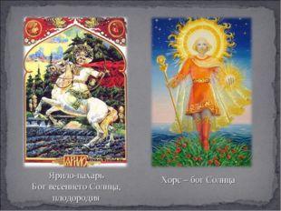 Ярило-пахарь Бог весеннего Солнца, плодородия Хорс – бог Солнца