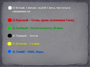 1) Белый. Связан с идеей Света, чистоты и священности. 2) Красный – Огонь, кр