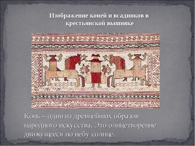 Изображение коней и всадников в крестьянской вышивке Конь – один из древнейши...