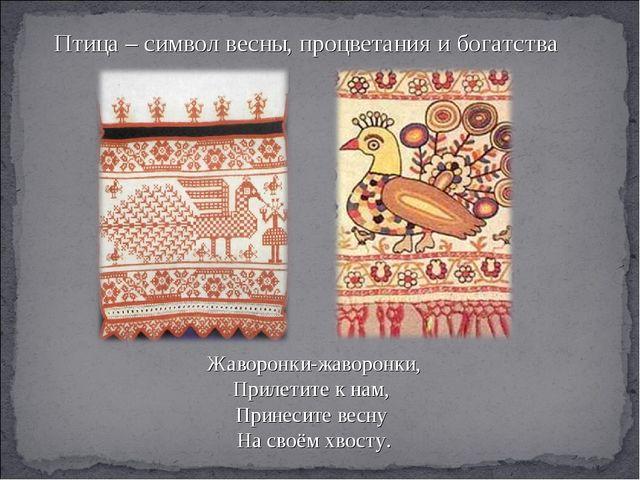 Птица – символ весны, процветания и богатства Жаворонки-жаворонки, Прилетите...