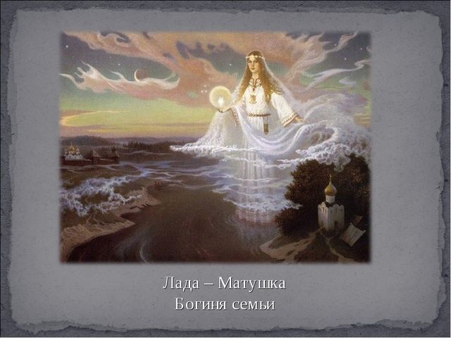 Лада – Матушка Богиня семьи