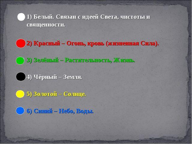 1) Белый. Связан с идеей Света, чистоты и священности. 2) Красный – Огонь, кр...
