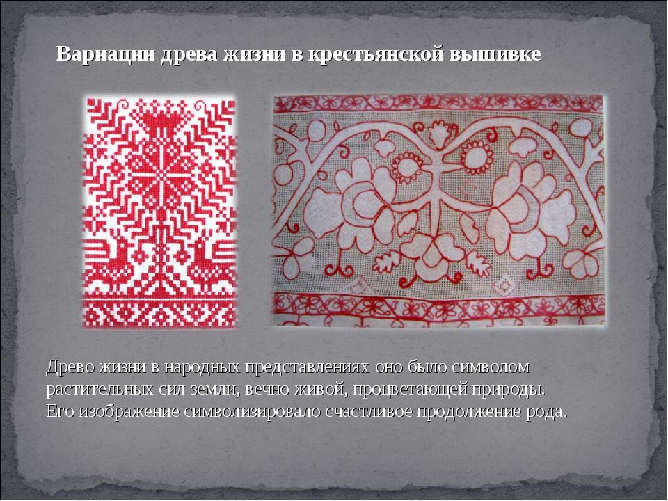 Вариации древа жизни в крестьянской вышивке Древо жизни в народных представле...