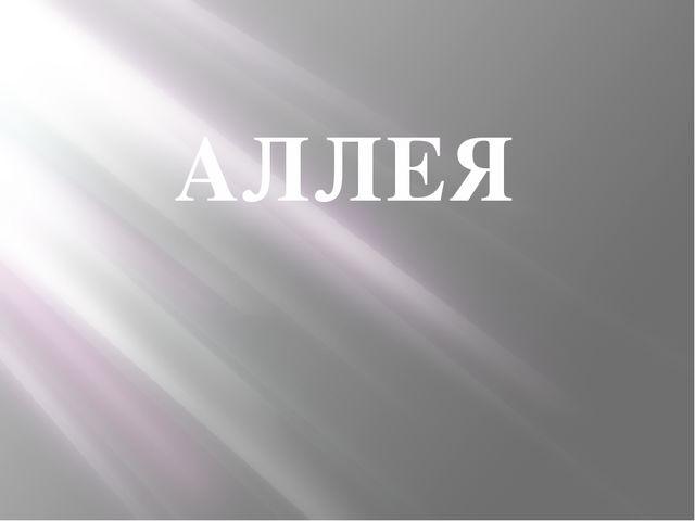 АЛЛЕЯ