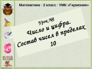 Урок №1 Число и цифра. Состав чисел в пределах 10 Математика ∙ 2 класс ∙ УМК