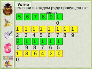 10 + 30 = 8 + 30 = 9 + 30 = 6 + 30 = 10 + 60 = 6 + 60 = 8 + 60 = 9 + 60 = Вы