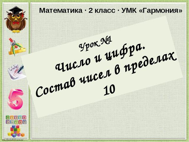 Урок №1 Число и цифра. Состав чисел в пределах 10 Математика ∙ 2 класс ∙ УМК...