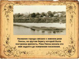 Название города связано с именем реки Пензы, на крутом берегу которой была по