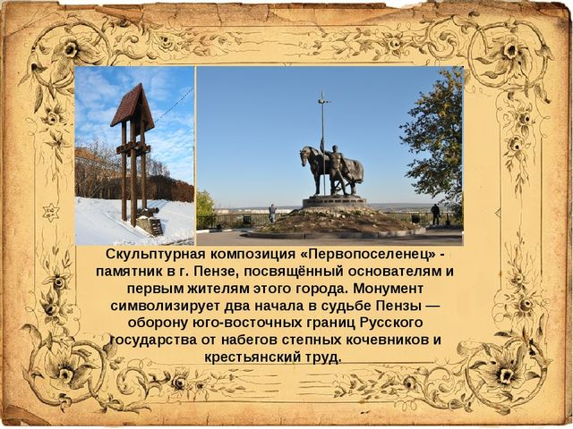 Скульптурная композиция «Первопоселенец» - памятник в г. Пензе, посвящённый о...