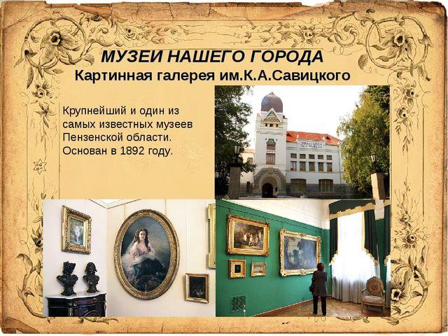МУЗЕИ НАШЕГО ГОРОДА Картинная галерея им.К.А.Савицкого Крупнейший и один из с...