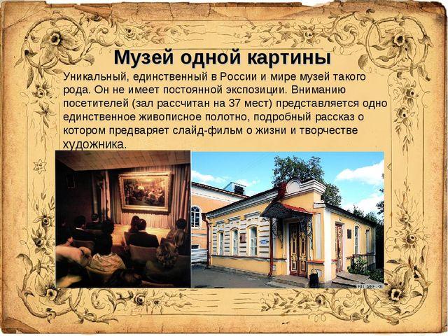 Музей одной картины Уникальный, единственный в России и мире музей такого род...