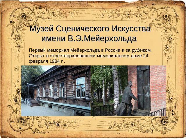 Музей Сценического Искусства имени В.Э.Мейерхольда Первый мемориал Мейерхольд...