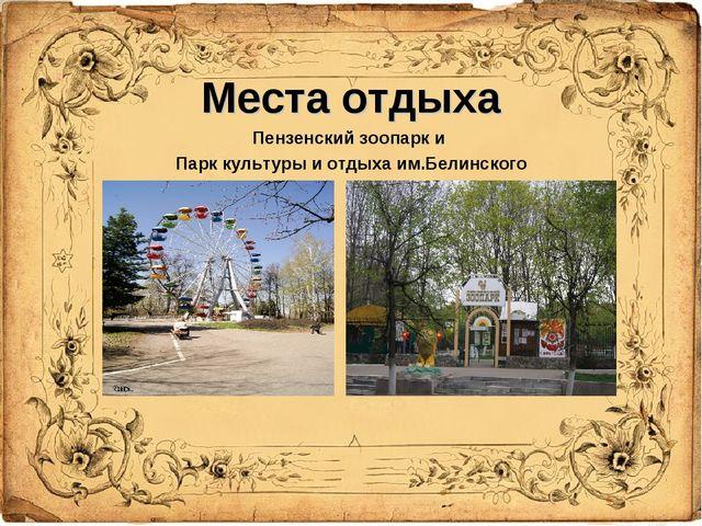 Места отдыха Пензенский зоопарк и Парк культуры и отдыха им.Белинского