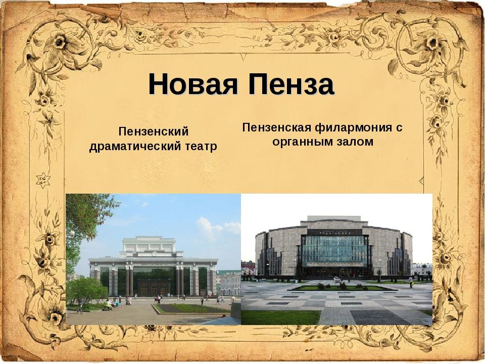 Новая Пенза Пензенский драматический театр Пензенская филармония с органным з...