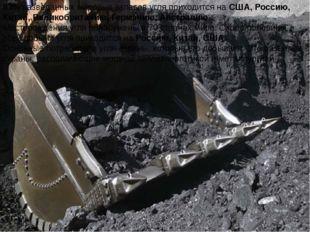 83% разведанных мировых запасов угля приходится на США, Россию, Китай, Велико