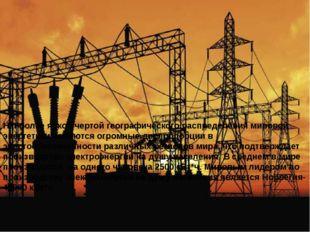 Наиболее яркой чертой географического распределения мировой энергетики являют