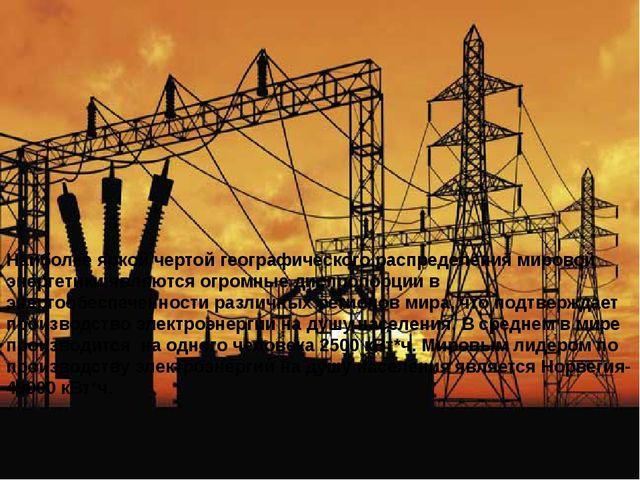 Наиболее яркой чертой географического распределения мировой энергетики являют...
