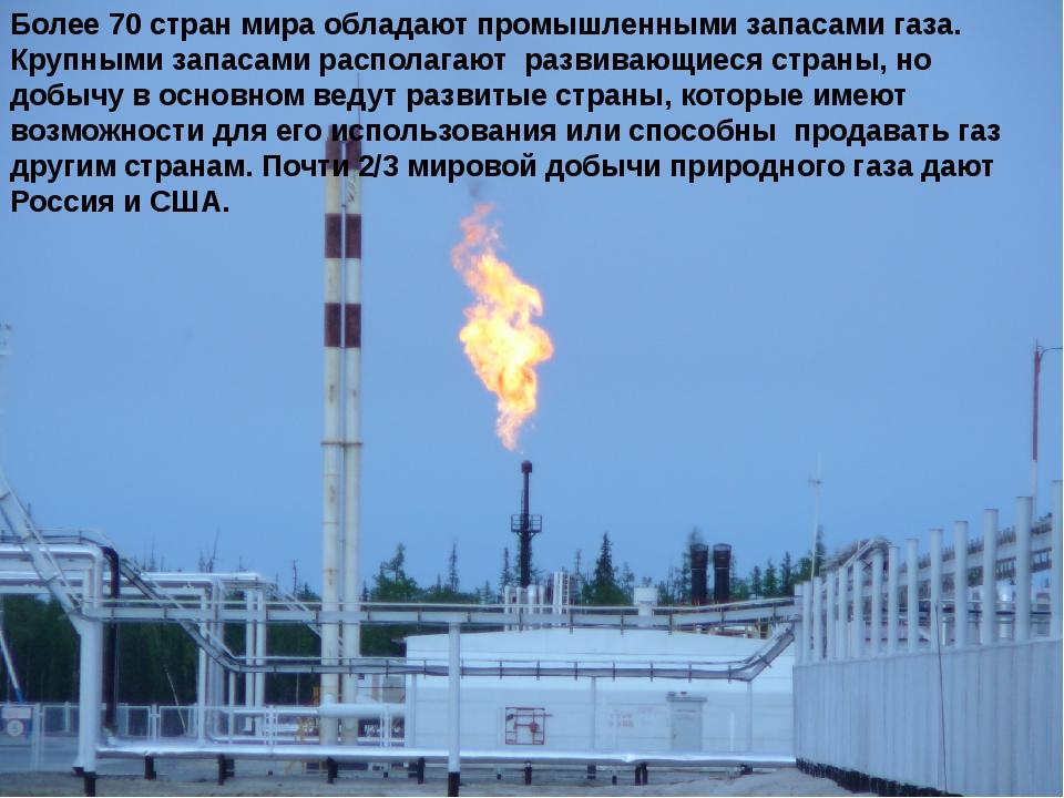 Более 70 стран мира обладают промышленными запасами газа. Крупными запасами р...