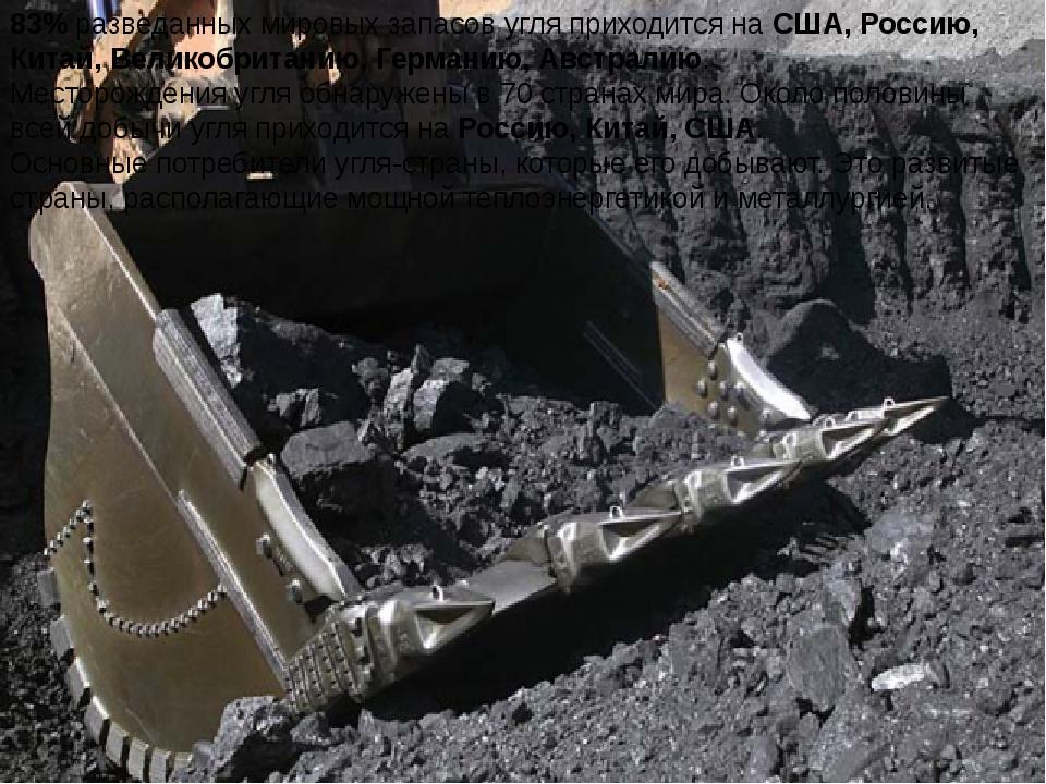 83% разведанных мировых запасов угля приходится на США, Россию, Китай, Велико...