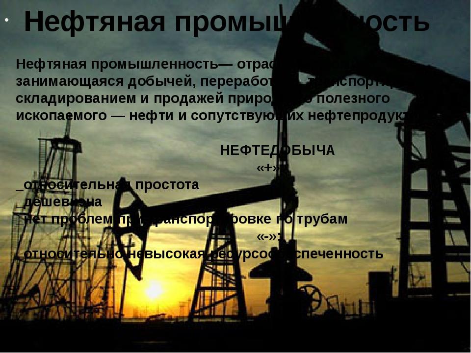 Нефтяная промышленность Нефтяная промышленность—отрасль экономики, занимающ...