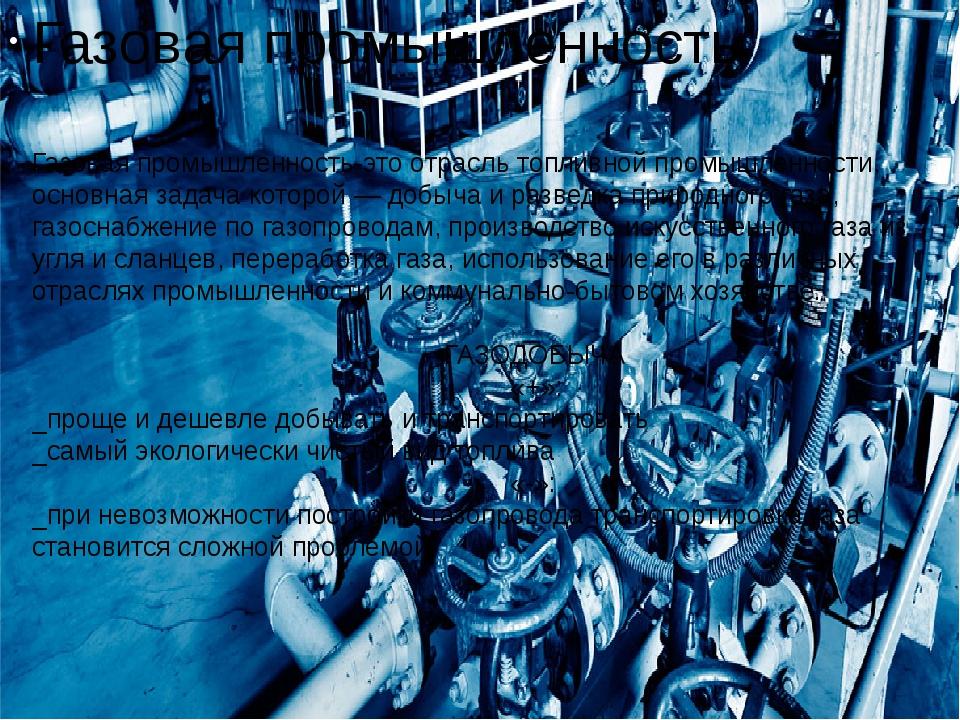 Газовая промышленность Газовая промышленность-этоотрасль топливной промышлен...