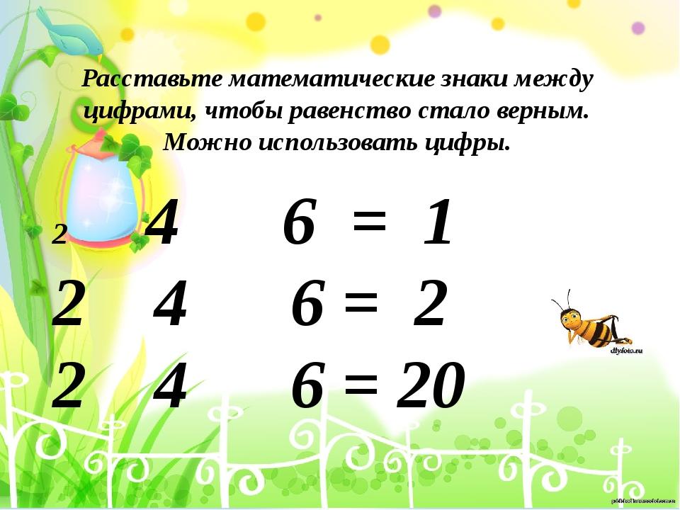Расставьте математические знаки между цифрами, чтобы равенство стало верным....