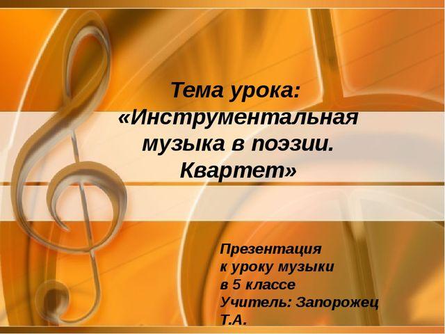 Тема урока: «Инструментальная музыка в поэзии. Квартет» Презентация к уроку м...