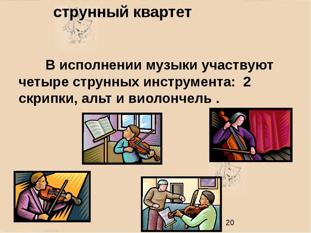 В исполнении музыки участвуют четыре струнных инструмента: 2 скрипки, альт и...