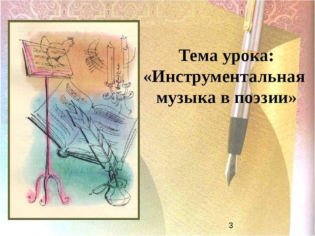 Тема урока: «Инструментальная музыка в поэзии»