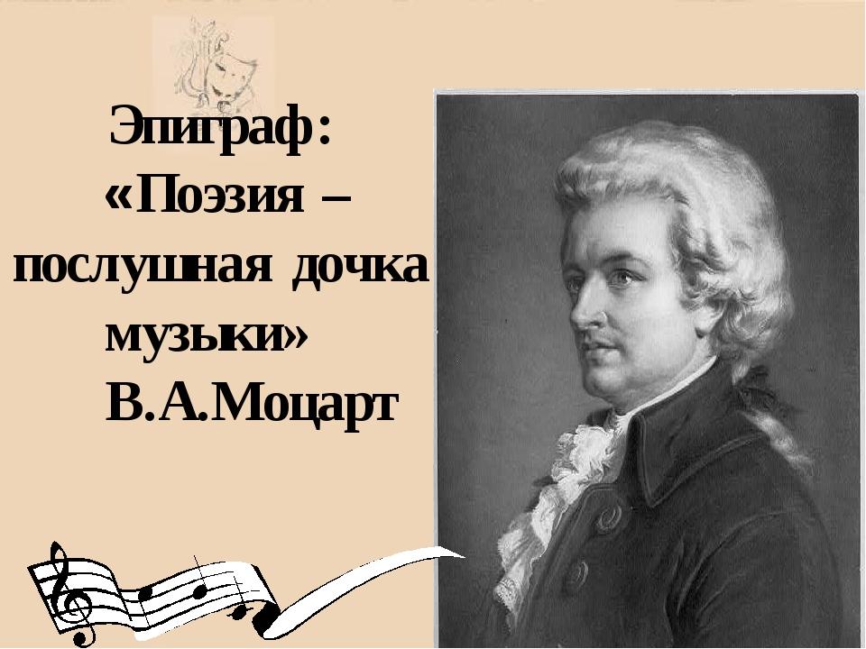 ллд Эпиграф: «Поэзия – послушная дочка музыки» В.А.Моцарт