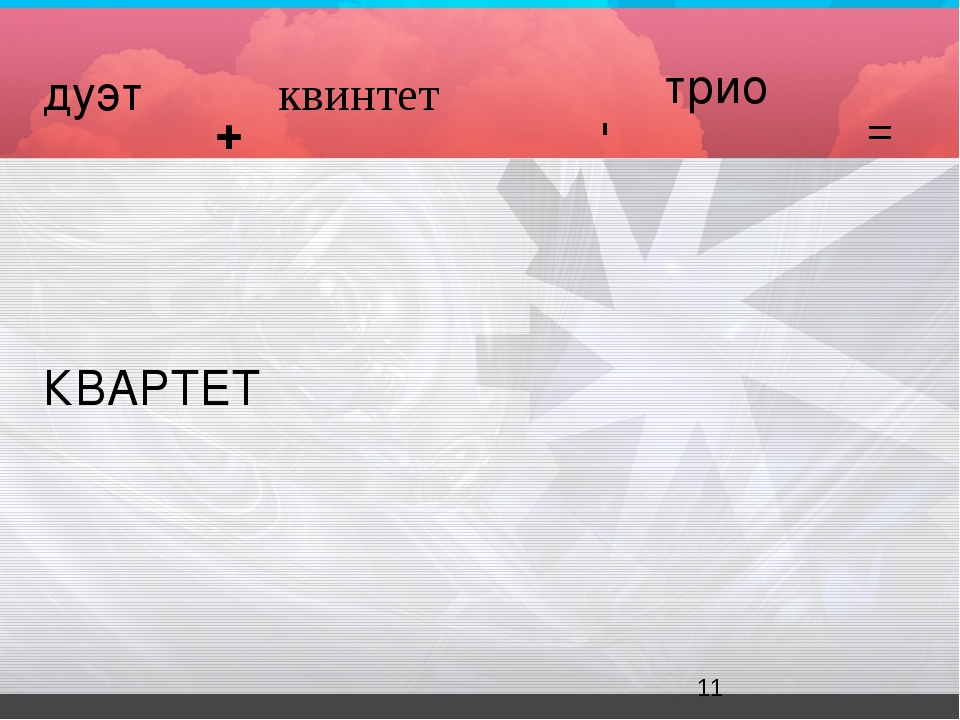дуэт + квинтет - трио = КВАРТЕТ