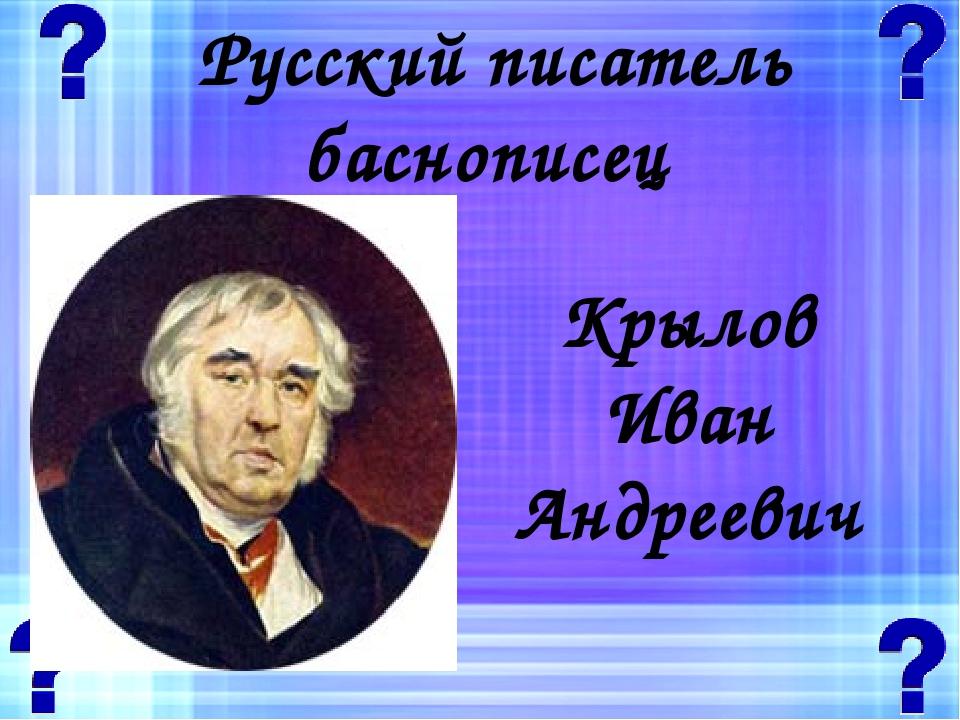Русский писатель баснописец Крылов Иван Андреевич