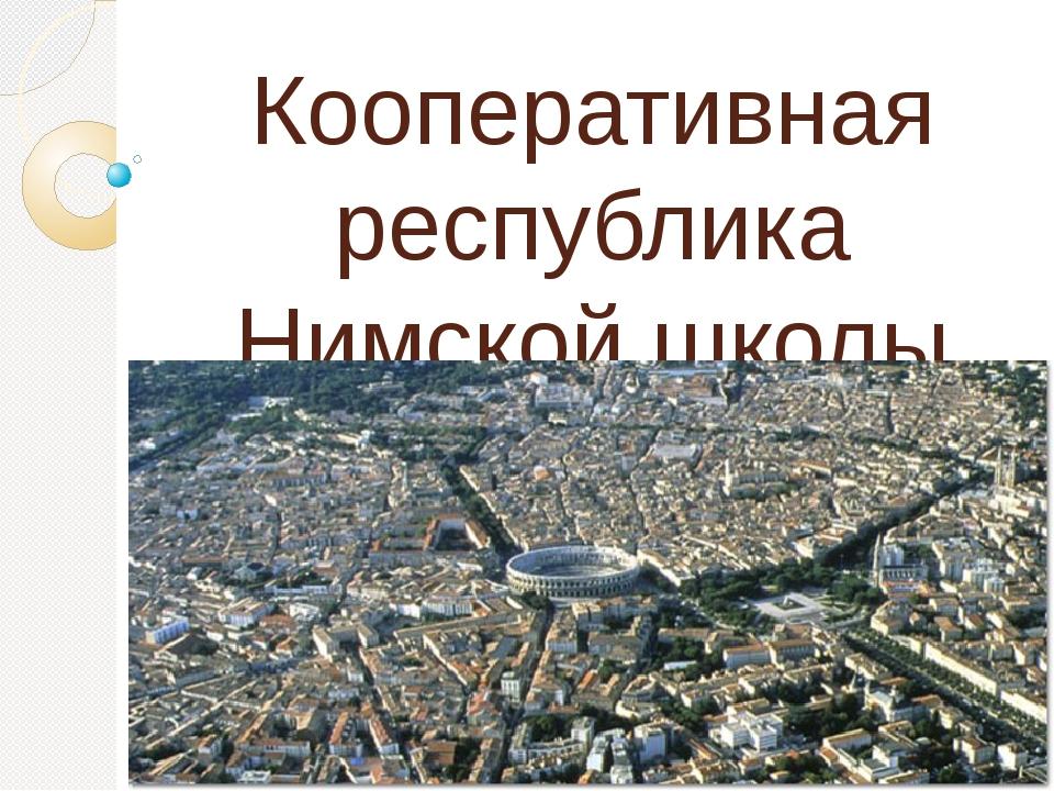 Кооперативная республика Нимской школы