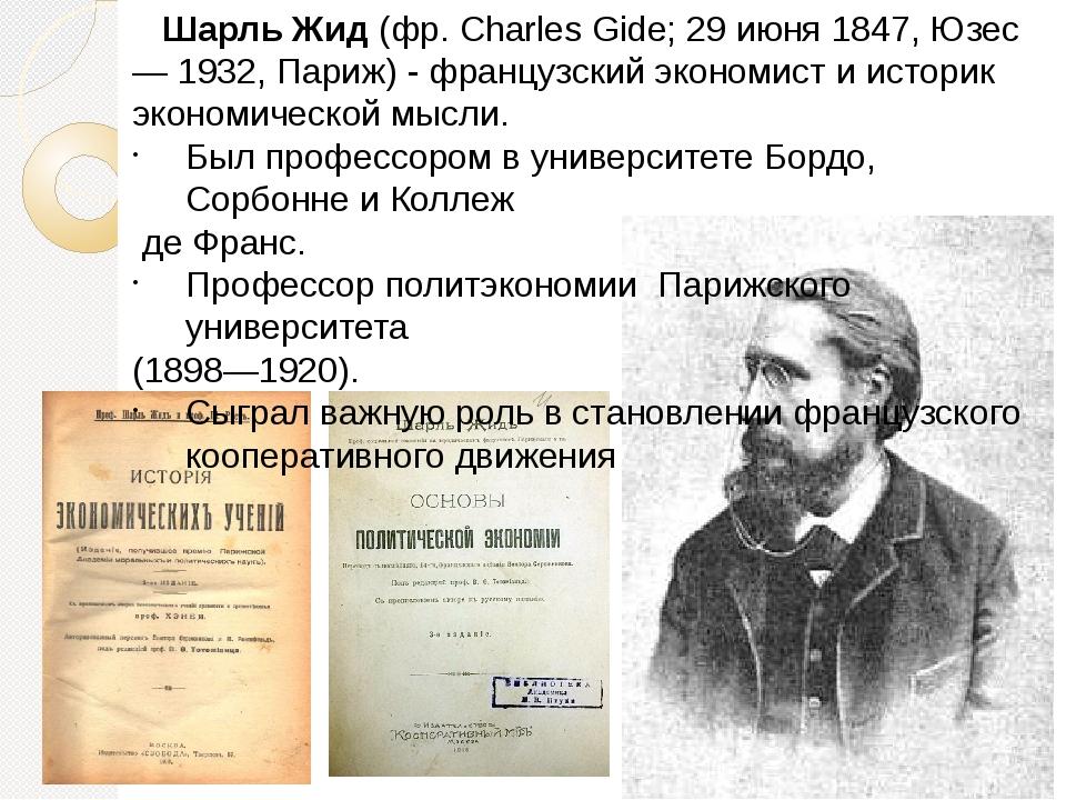 Шарль Жид (фр. Charles Gide; 29 июня 1847, Юзес — 1932, Париж) - французский...