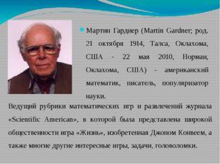 Мартин Гарднер (Martin Gardner; род. 21 октября 1914, Талса, Оклахома, США -