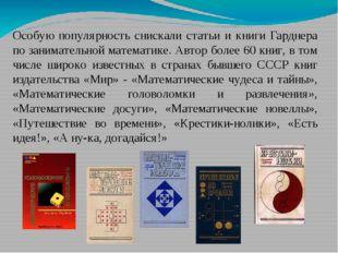 Особую популярность снискали статьи и книги Гарднера по занимательной математ