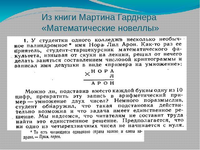 Из книги Мартина Гарднера «Математические новеллы»