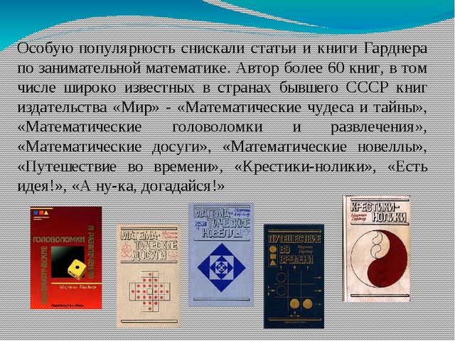 Особую популярность снискали статьи и книги Гарднера по занимательной математ...