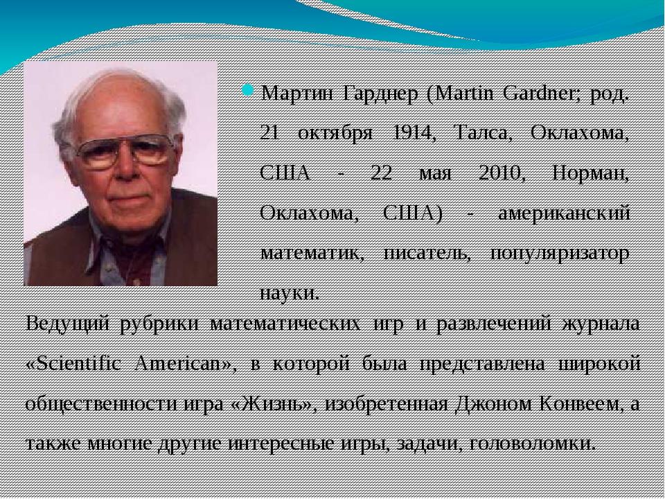 Мартин Гарднер (Martin Gardner; род. 21 октября 1914, Талса, Оклахома, США -...