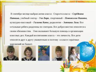 В сентябре месяце выбран актив класса: Староста класса – Серёдкина Наташа, у