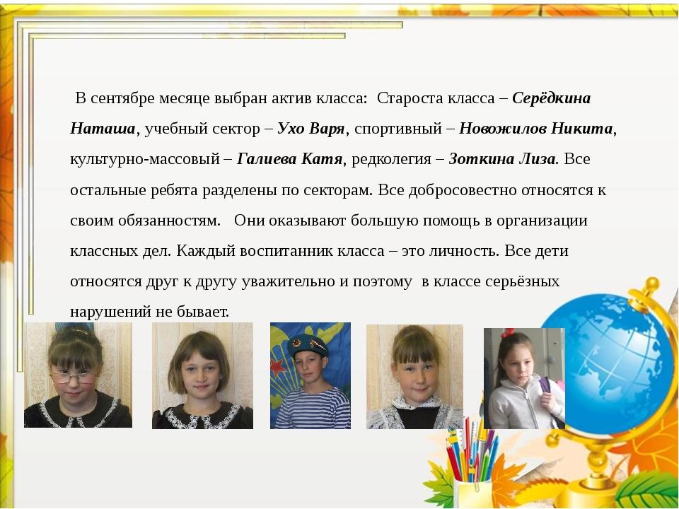 В сентябре месяце выбран актив класса: Староста класса – Серёдкина Наташа, у...