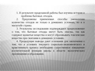 1. В результате проделанной работы был изучена история и проблема бытовых отх