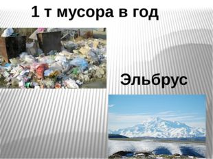 1 т мусора в год Эльбрус