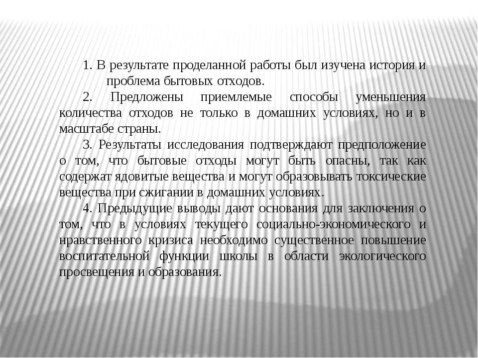 1. В результате проделанной работы был изучена история и проблема бытовых отх...