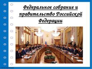 Федеральное собрание и правительство Российской Федерации © Фокина Лидия Петр