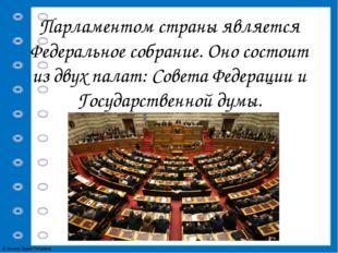Парламентом страны является Федеральное собрание. Оно состоит из двух палат: